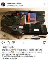 Друзья, напоминаем, что очень большой  ассортимент наших сумок доступен также у наших партнеров @empire_of_knives . Совсем скоро ребята закончат фотосессию новинок и добавят их на сайт своего магазина. #русскийножевойинстаграм #русскоеножевоесообщество #империяножей #knifesale