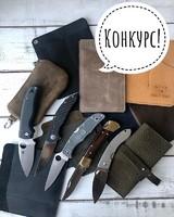 Друзья, начнем же конкурс, который мы вам обещали! ⠀ Условия крайне просты: ⠀ 1)  Разместите у себя на странице фотографию того, как вы храните свою коллекцию ножей (в идеале нам было бы очень приятно увидеть, как прижились ваши ножи в наших сумках). Если ножей и сумок нет, не беда - покажите своё хранение любых предметов коллекционирования: часы, фонари, инструменты. Похвастайтесь тем, что собираете! 2)  Ставите под фотографией хэштег #Knifetomeetyou20 и ссылку на наш аккаунт @knifetomeetyoushop. Мы присваиваем вам порядковый номер. 3)  1 июля в рандомайзере выбираем победителя, который получит любую нашу сумку/органайзер до 5000 рублей из тех, что есть в наличии. ⠀ Удачи! #русскийножевойинстаграм #нож #ножемания #ножиручнойработы #ножик #ножеман